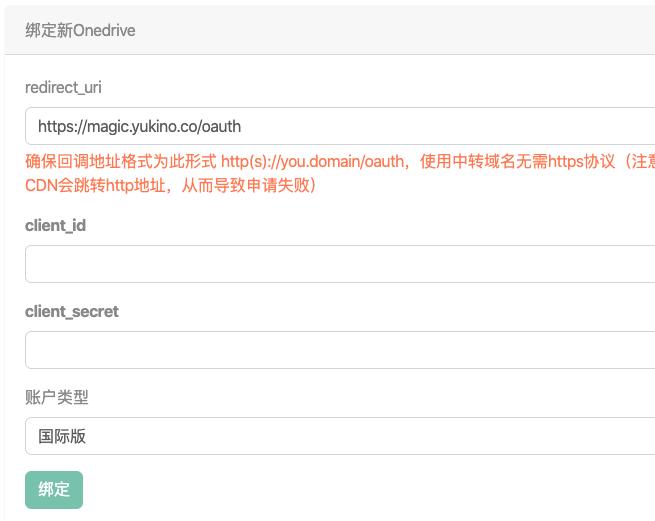 OLAINDEX-Magic 多 Onedrive 账户支持